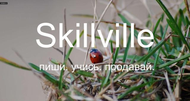 Skillville!